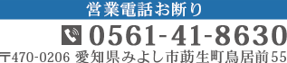 〒470-0206 愛知県みよし市莇生町鳥居前55